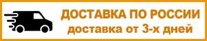 Доставка ковров по всей России
