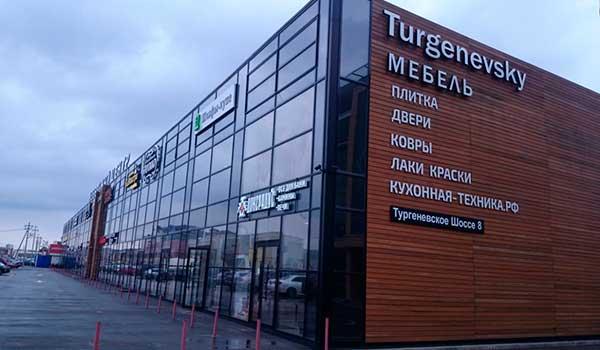 Магазин ковров в ТЦ Тургеневский