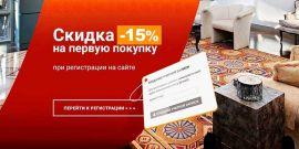 Скидка 15% на первую покупку
