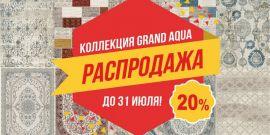 Скидка 20% на коллекцию Grand Aqua