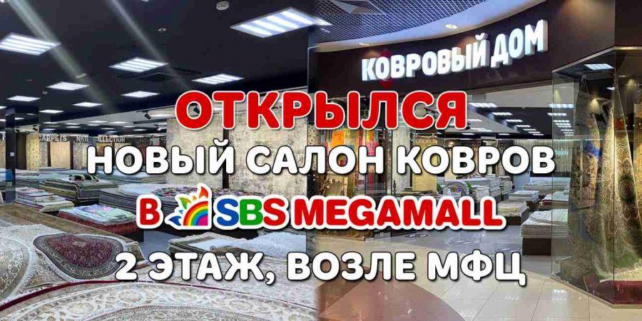 Открылся новый салон ковров в Краснодаре