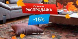 Распродажа ковров -15%