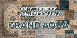 Коллекция Турецких ковров - Grand Aqua